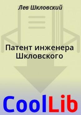 Патент инженера Шкловского