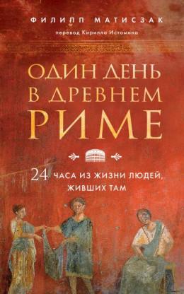 Один день в Древнем Риме. 24 часа из жизни людей, живших там