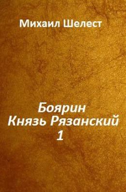 Боярин. Князь Рязанский. Кн.1