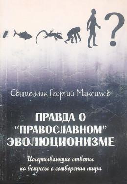 Правда о «православном» эволюционизме