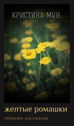 Желтые ромашки (малый сборник рассказов) (СИ)