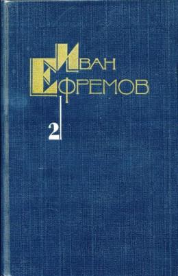 Собрание сочинений в пяти томах. Том 2. Дорога ветров