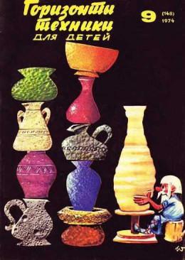 Горизонты техники для детей, 1974 №9