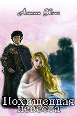 Похищенная невеста (черновик)