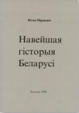 Навейшая гісторыя Беларусі