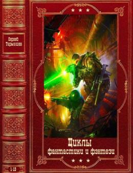 Циклы фантастики и фэнтези. Компиляция. Книги 1-13