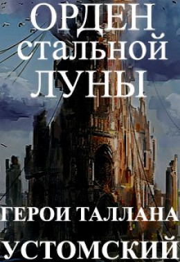 Герои Таллана. Орден стальной луны
