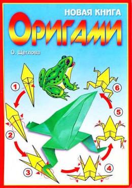 Новая книга оригами. Волшебный мир бумаги