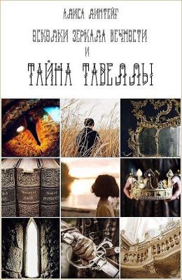 Осколки зеркала Вечности и тайна Тавеллы (СИ)