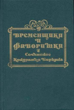 Временщики и фаворитки XVI, XVII и XVIII столетий. Книга III