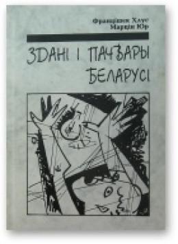 Здані і пачвары Беларусі