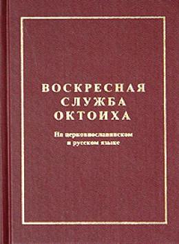 Октоих воскресный (русский перевод)