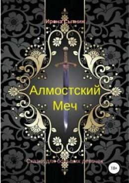 Алмостский Меч