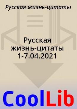 Русская жизнь-цитаты 1-7.04.2021