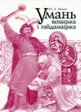 Умань козацька і гайдамацька