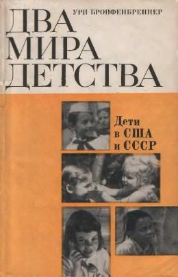 Два мира детства: дети в США и СССР