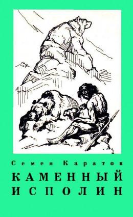 Каменный исполин. Повесть из эпохи каменного века