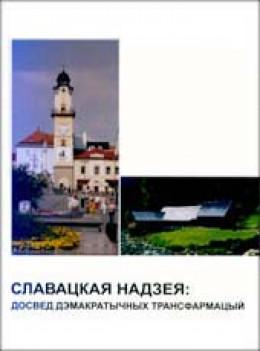 Славацкая надзея: досвед дэмакратычных трансфармацый