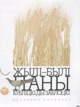 Жылі-былі паны Кубліцкі ды Заблоцкі