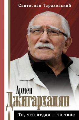 Армен Джигарханян. То, что отдал — то твое