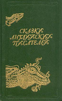 Хроника исторических событий в королевстве Пантуфлия. Принц Зазнайо