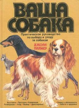 Ваша собака. Практическое руководство по выбору и уходу за собакой