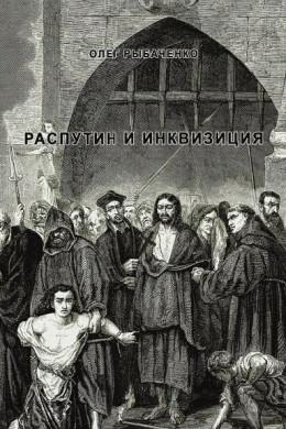 Распутин и инквизиция