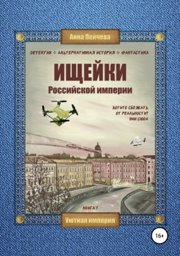 Ищейки Российской империи