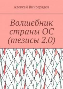 Волшебник страны ОС (тезисы2.0)