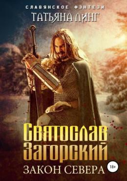 Святослав Загорский. Закон Севера