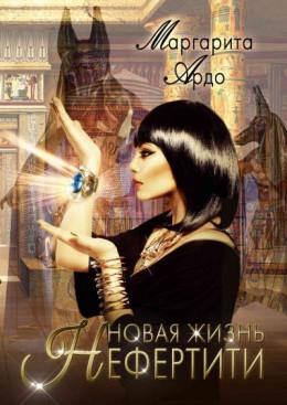 Новая жизнь Нефертити