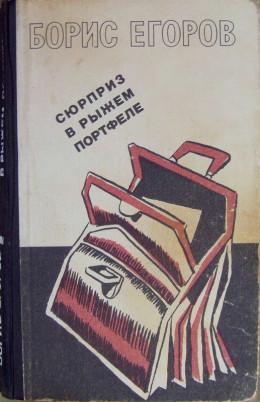 Сюрприз в рыжем портфеле (сборник)