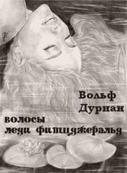 Волосы леди Фитцджеральд