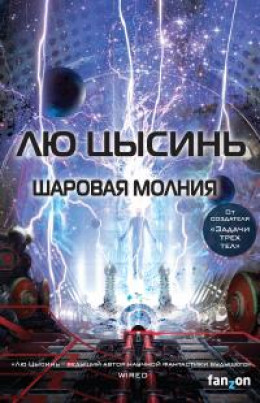 Шаровая молния [litres]
