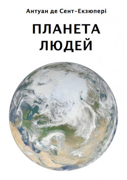 ПЛАНЕТА ЛЮДЕЙ