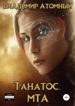 Танатос. МТА (СИ)