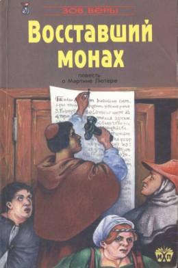 Восставший монах