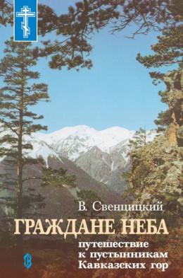 Граждане неба. Путешествие к пустынникам Кавказких гор.
