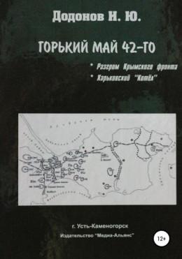 Горький май 42-го. Разгром Крымского фронта. Харьковский котёл