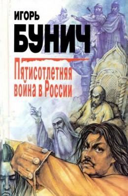 Пятисотлетняя война в России. Книга первая