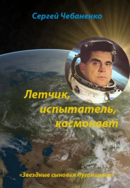 Лётчик, испытатель, космонавт