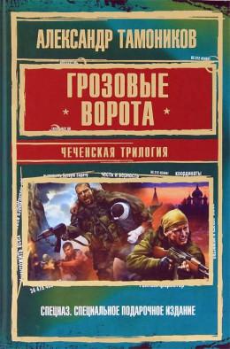 Грозовые ворота. Чеченская трилогия