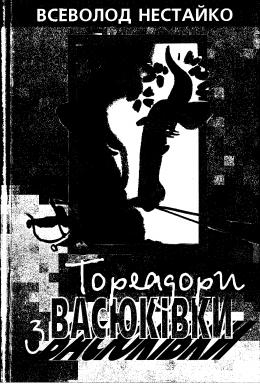 Нестайко В. Тореадори з Васюківки