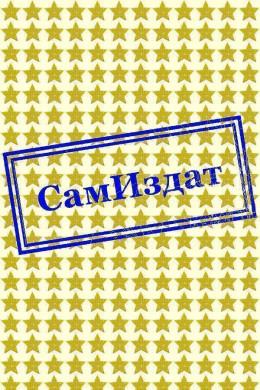 Камераден (СИ)