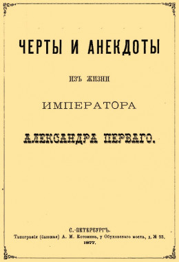 Черты и анекдоты из жизни императора Александра Первого