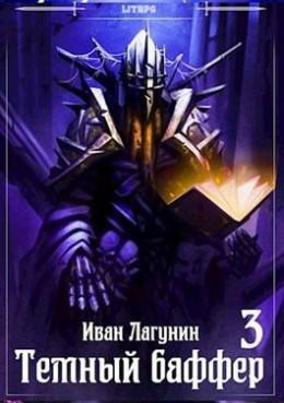 Темный баффер 3
