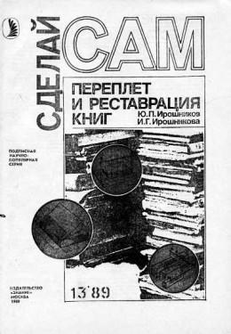 Переплет и реставрация книг (