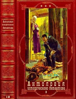 Антология исторического детектива-2. Компиляция. Книги 1-10