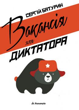 Вакансія для диктатора