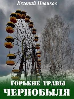 Горькие травы Чернобыля (СИ)